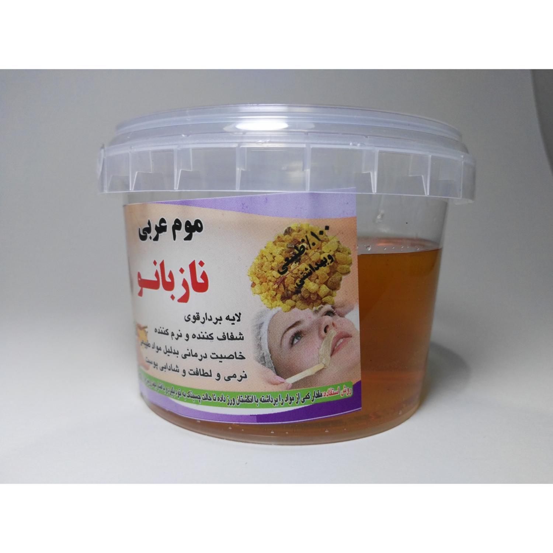 موم عربی ( صمغ عربی ) نازبانو 300 گرمی - Nazbano Arabic Wax Hair Removal